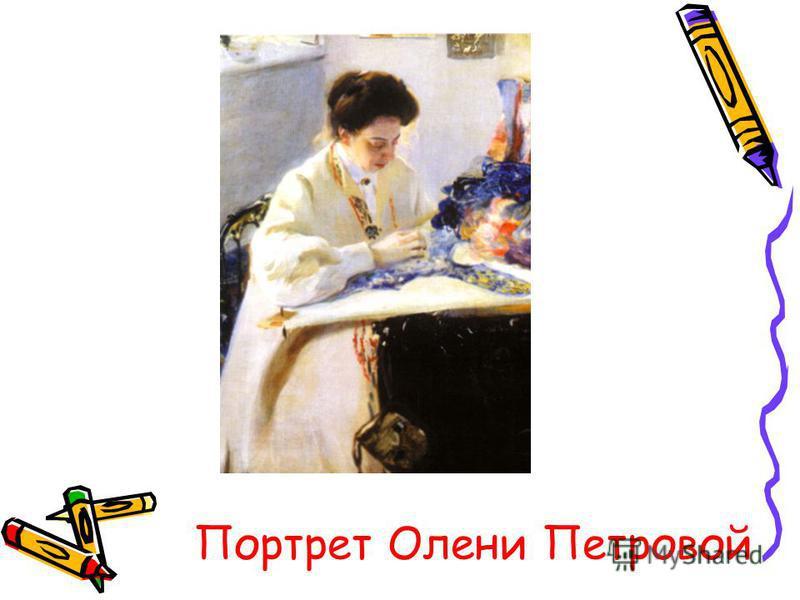 Портрет Олени Петровой