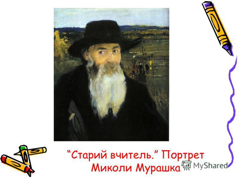 Старий вчитель. Портрет Миколи Мурашка