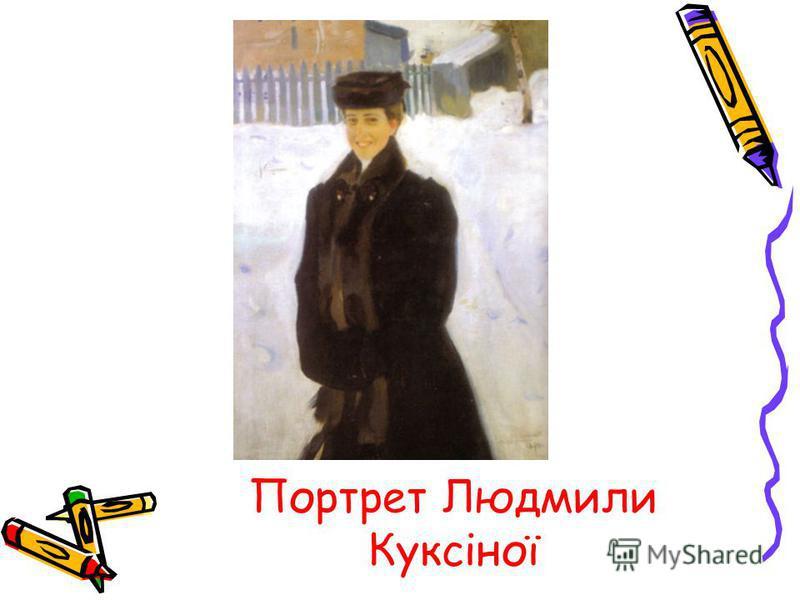 Портрет Людмили Куксіної