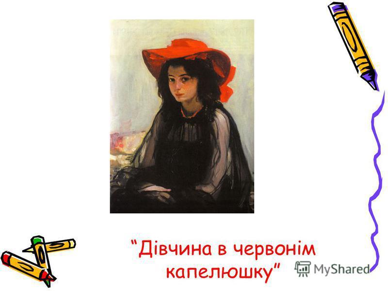 Дівчина в червонім капелюшку