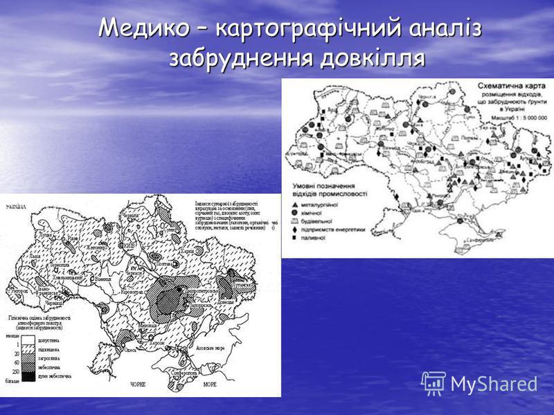 Медико – картографічний аналіз забруднення довкілля Медико – картографічний аналіз забруднення довкілля