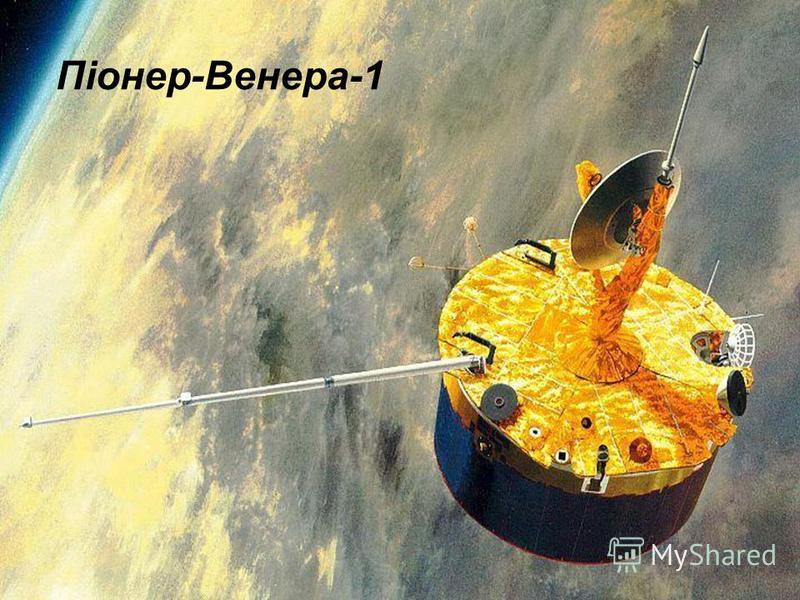 Піонер-Венера-1