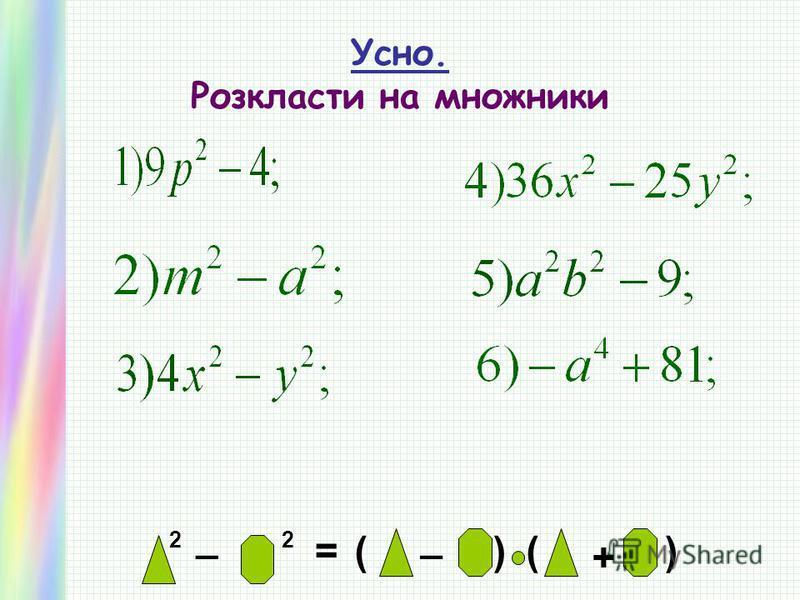 Усно. Розкласти на множники 2 _ 2 = _ ()() +