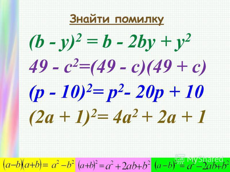 (b - y) 2 = b - 2bу + у 2 49 - с 2 =(49 - c)(49 + с) (р - 10) 2 = р 2 - 20р + 10 (2а + 1) 2 = 4а 2 + 2а + 1 Знайти помилку