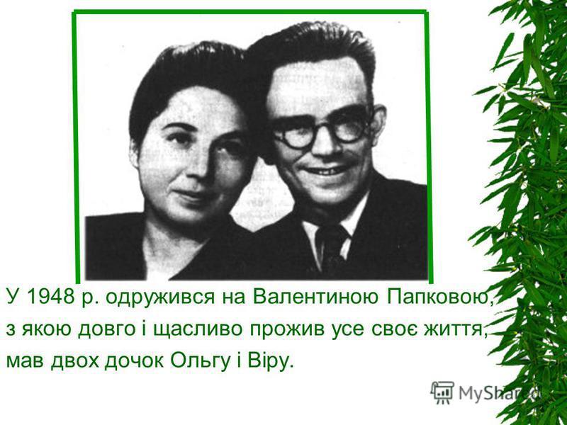 У 1948 р. одружився на Валентиною Папковою, з якою довго і щасливо прожив усе своє життя, мав двох дочок Ольгу і Віру.
