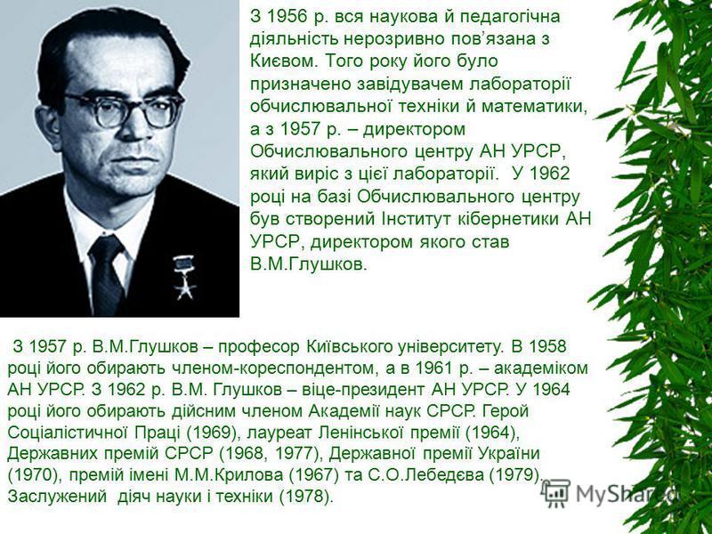 З 1956 р. вся наукова й педагогічна діяльність нерозривно повязана з Києвом. Того року його було призначено завідувачем лабораторії обчислювальної техніки й математики, а з 1957 р. – директором Обчислювального центру АН УРСР, який виріс з цієї лабора
