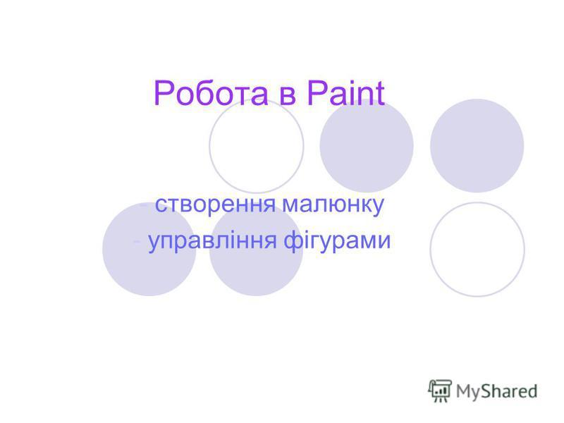Робота в Paint - створення малюнку - управління фігурами