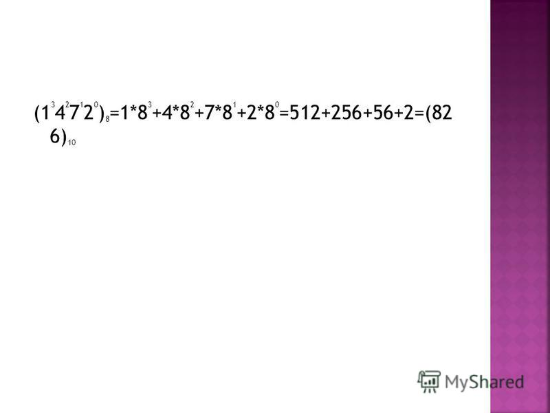 (1 3 4 2 7 1 2 0 ) 8 =1*8 3 +4*8 2 +7*8 1 +2*8 0 =512+256+56+2=(82 6) 10