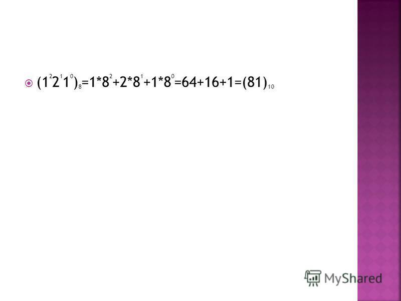 (1 2 2 1 1 0 ) 8 =1*8 2 +2*8 1 +1*8 0 =64+16+1=(81) 10