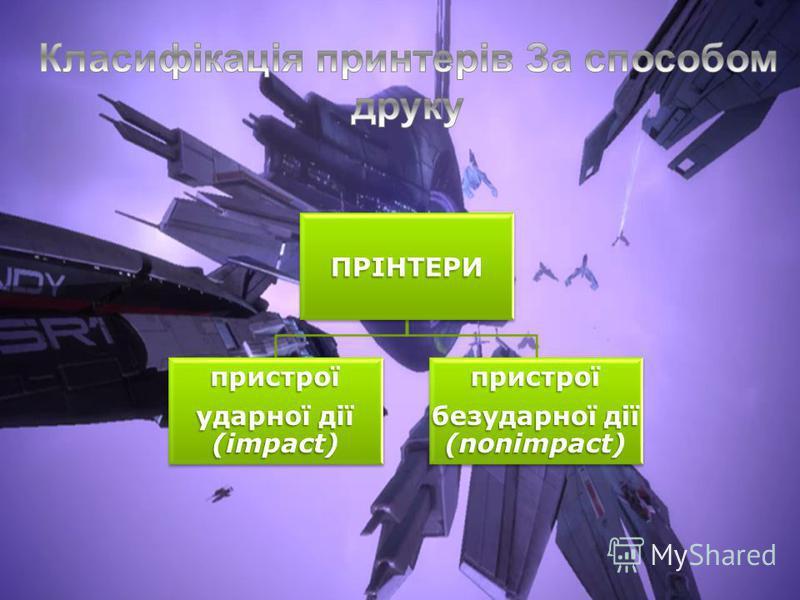 ПРІНТЕРИ пристрої ударної дії (impact) пристрої безударної дії (nonimpact)