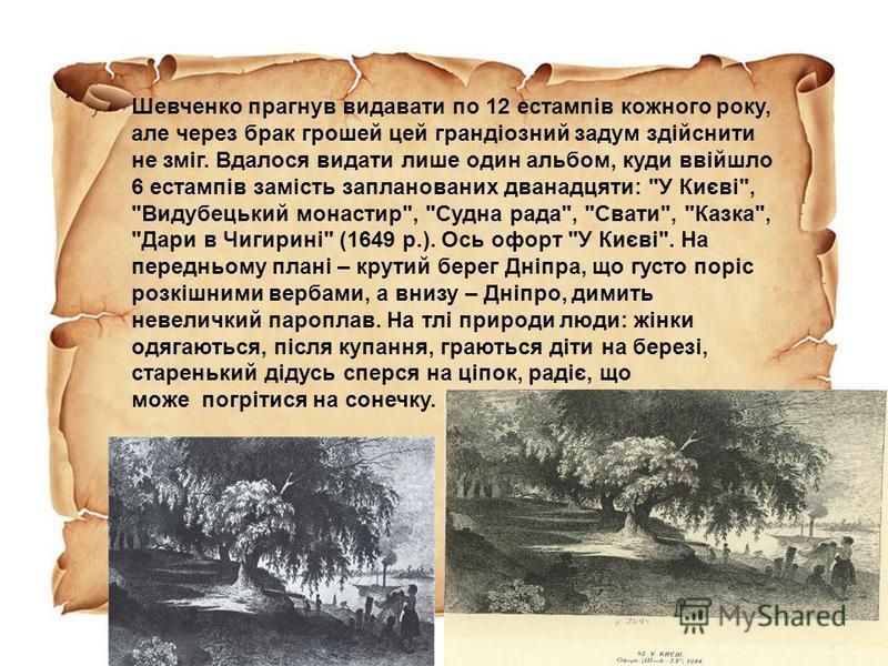 Шевченко прагнув видавати по 12 естампів кожного року, але через брак грошей цей грандіозний задум здійснити не зміг. Вдалося видати лише один альбом, куди ввійшло 6 естампів замість запланованих дванадцяти: