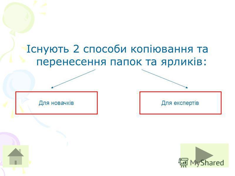 Існують 2 способи копіювання та перенесення папок та ярликів: Для новачківДля експертів