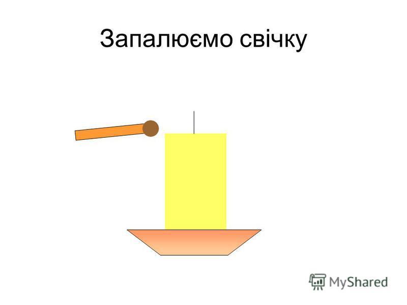 Запалюємо свічку