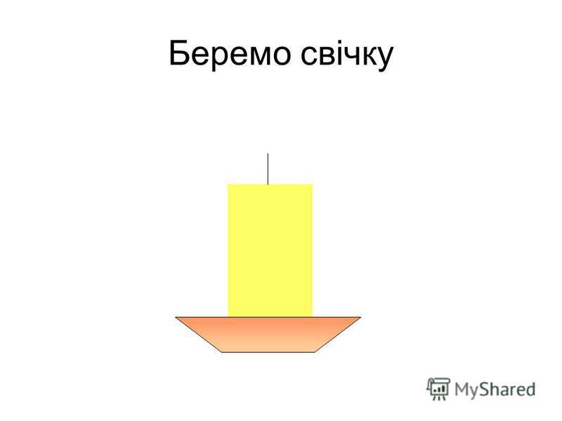 Беремо свічку