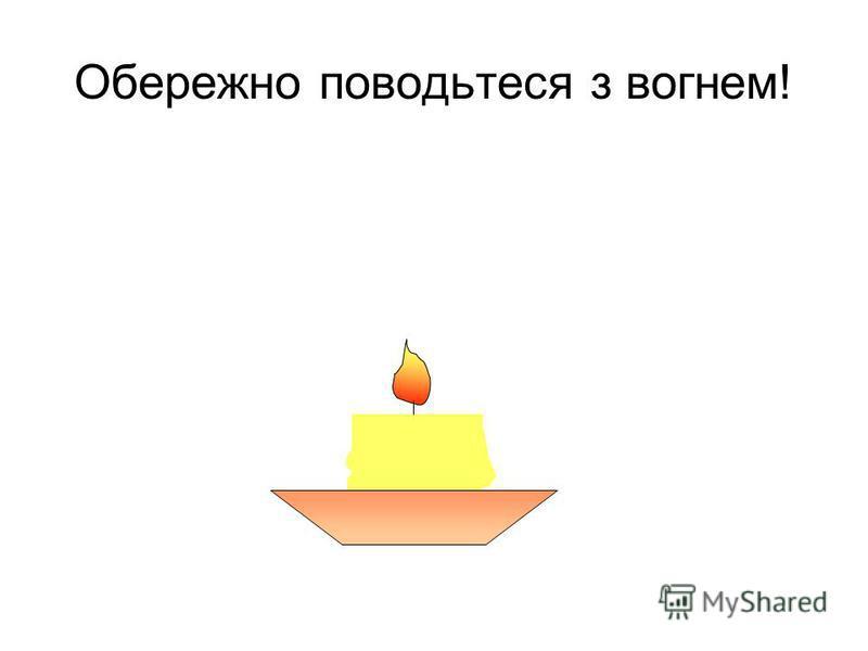 Обережно поводьтеся з вогнем!