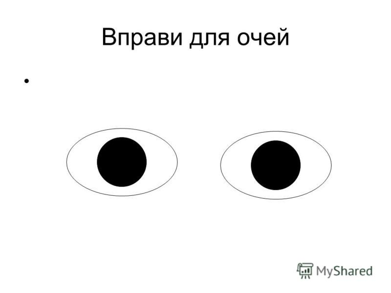 Вправи для очей..