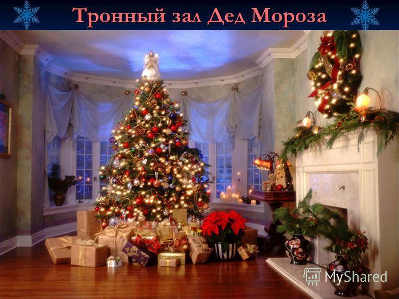 Тронный зал Дед Мороза