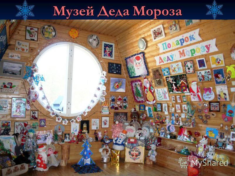 Музей Деда Мороза