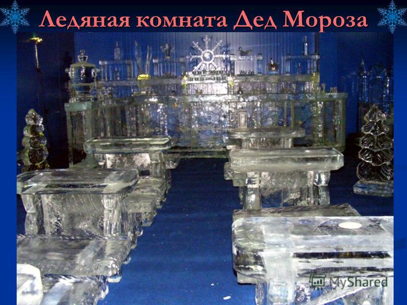Ледяная комната Дед Мороза