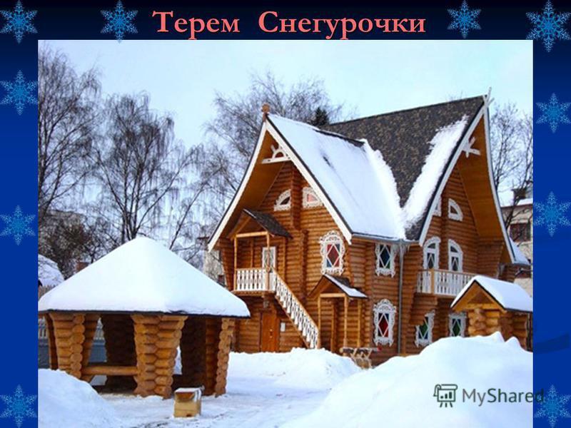 Терем Снегурочки Терем Снегурочки