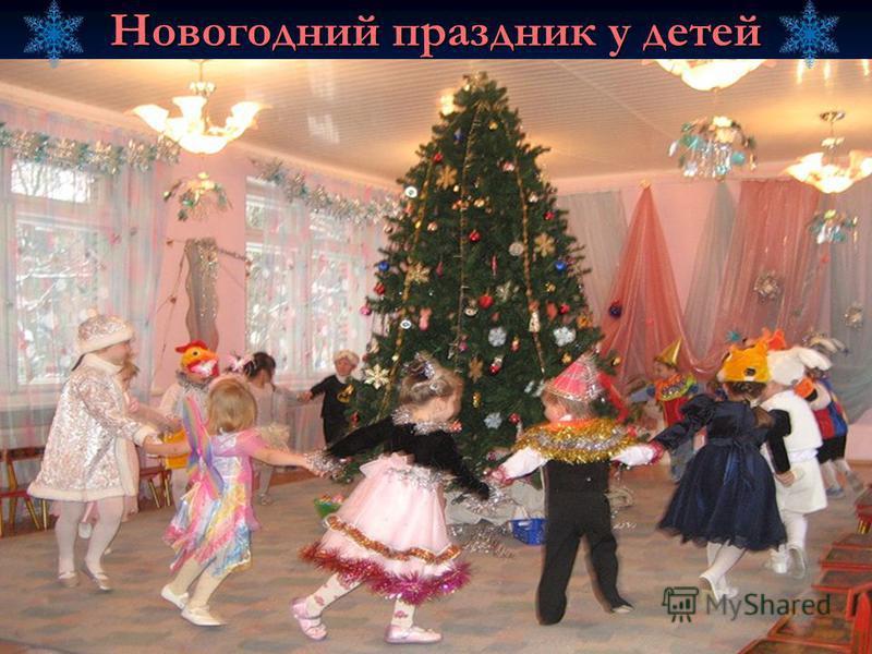 Новогодний праздник у детей