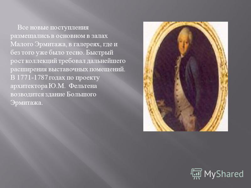 1764 год принято считать датой основания Эрмитажа. Тогда в собственность императрицы Екатерины II из Берлина поступила коллекция крупного негоцианта Гоцковского. Желая погасить свою задолженность русской казне, он предложил вместо денег богатейшее со
