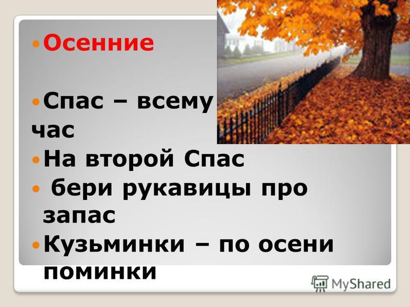 Осенние Спас – всему час На второй Спас бери рукавицы про запас Кузьминки – по осени поминки