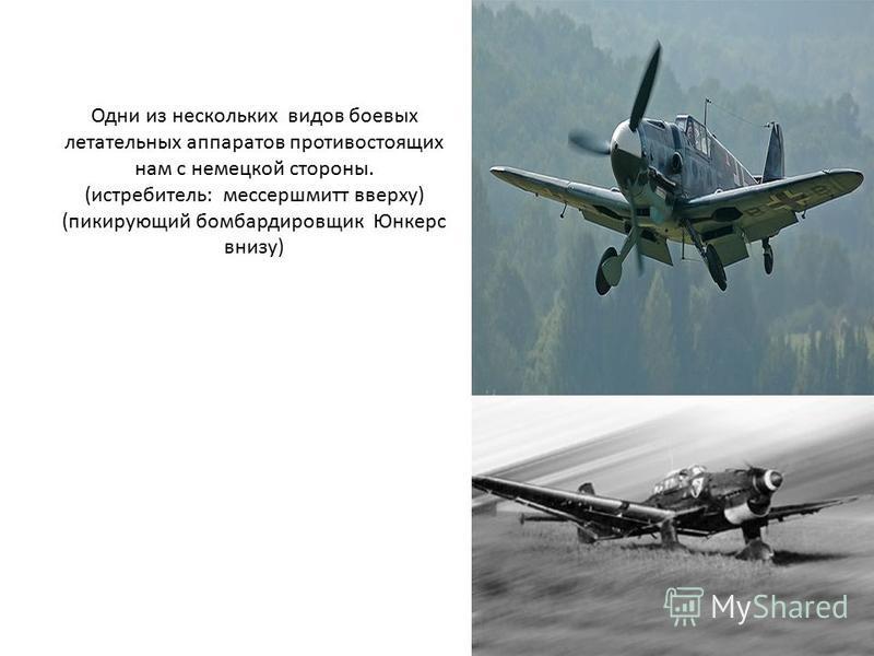 Одни из нескольких видов боевых летательных аппаратов противостоящих нам с немецкой стороны. (истребитель: мессершмитт вверху) (пикирующий бомбардировщик Юнкерс внизу)