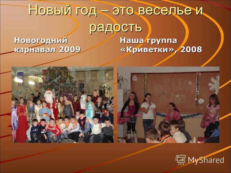 Новый год – это веселье и радость Новогодний карнавал 2009 Наша группа «Криветки», 2008