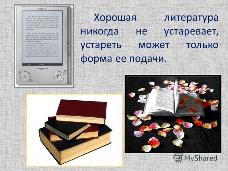 Хорошая литература никогда не устаревает, устареть может только форма ее подачи.