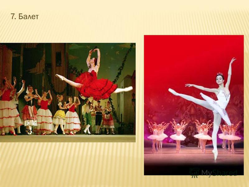 7. Балет