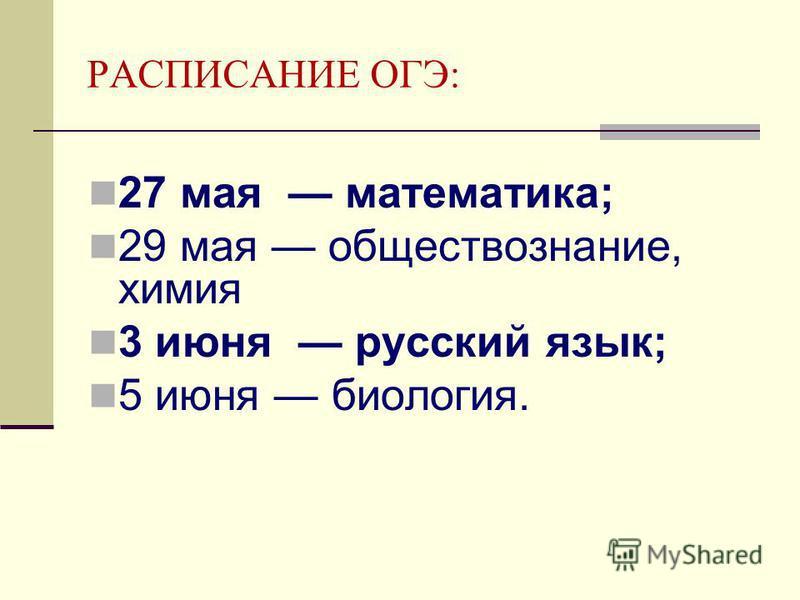 РАСПИСАНИЕ ОГЭ: 27 мая математика; 29 мая обществознание, химия 3 июня русский язык; 5 июня биология.