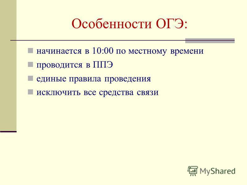 Особенности ОГЭ: начинается в 10:00 по местному времени проводится в ППЭ единые правила проведения исключить все средства связи