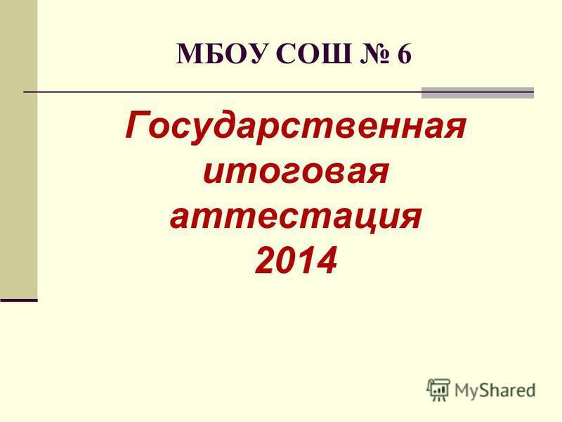 МБОУ СОШ 6 Государственная итоговая аттестация 2014
