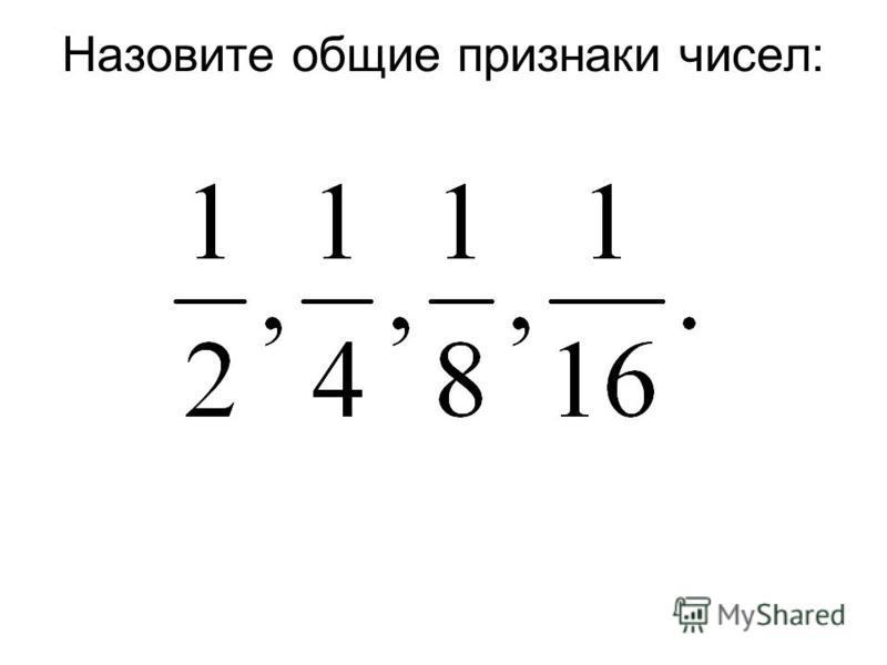 Назовите общие признаки чисел: