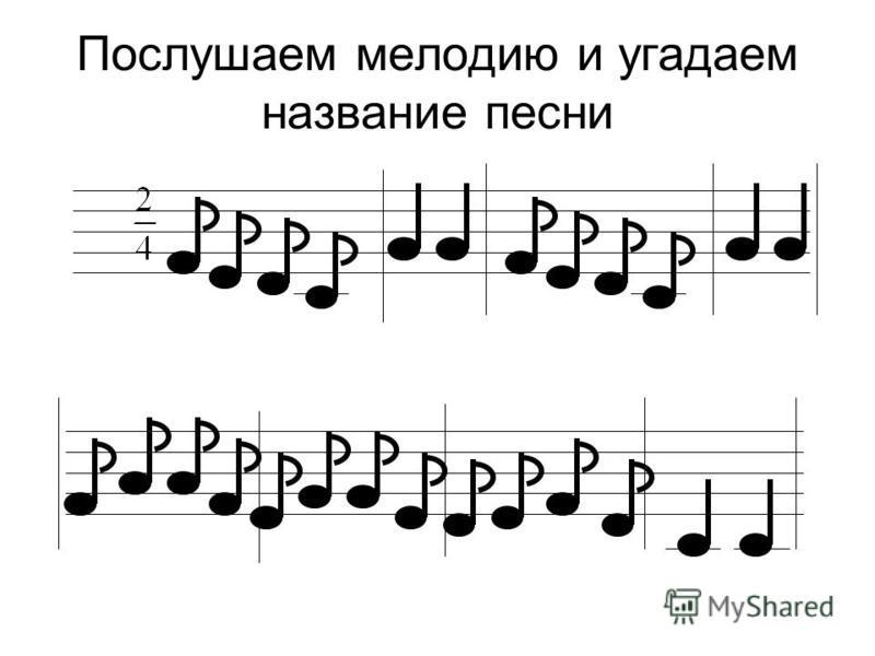 Послушаем мелодию и угадаем название песни