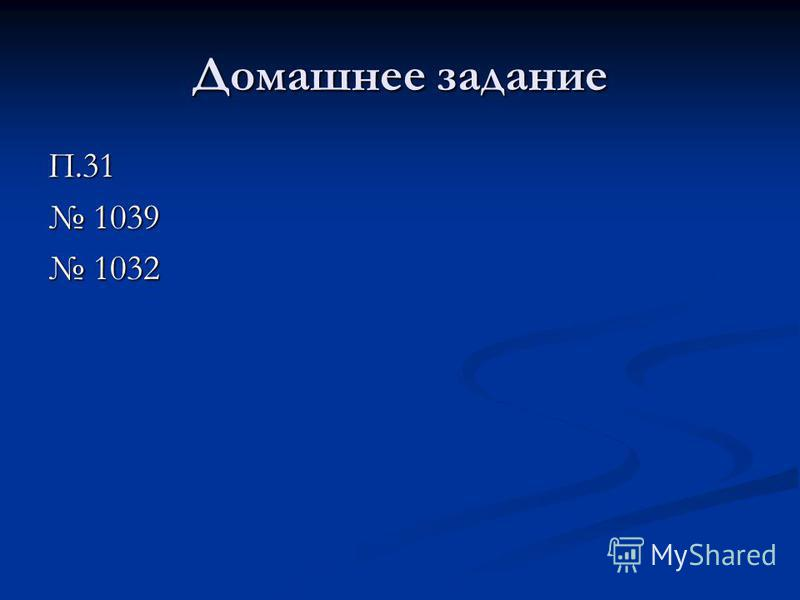 Домашнее задание П.31 1039 1039 1032 1032