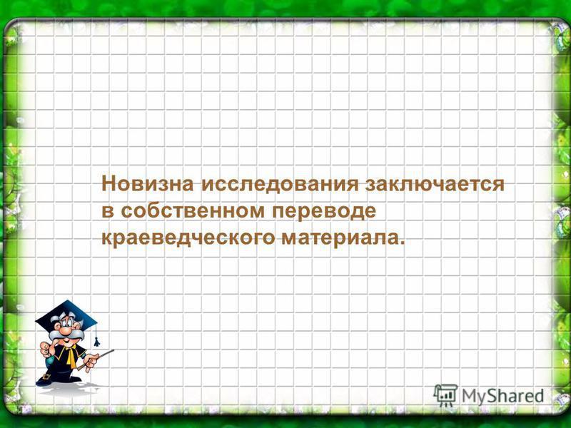 Новизна исследования заключается в собственном переводе краеведческого материала.