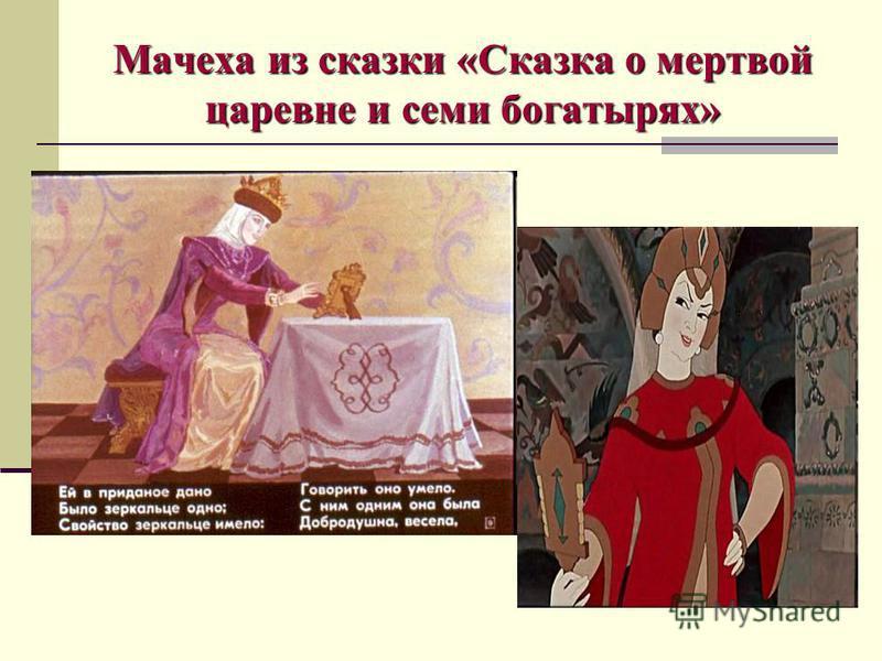 Мачеха из сказки «Сказка о мертвой царевне и семи богатырях»