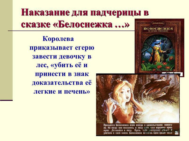 Наказание для падчерицы в сказке «Белоснежка …» Королева приказывает егерю завести девочку в лес, «убить её и принести в знак доказательства её легкие и печень»