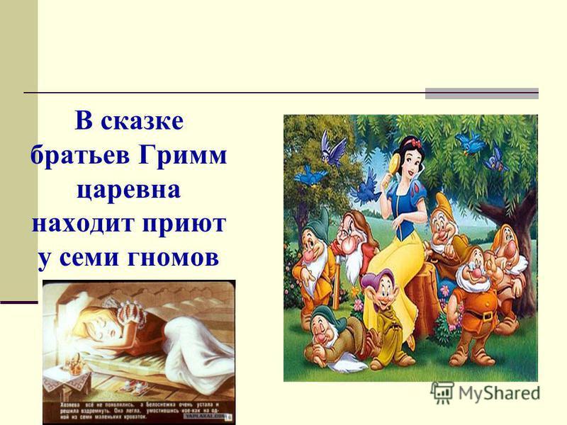 В сказке братьев Гримм царевна находит приют у семи гномов