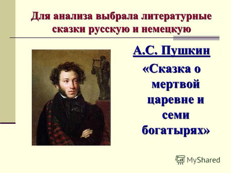 Для анализа выбрала литературные сказки русскую и немецкую А.С. Пушкин «Сказка о мертвой царевне и семи богатырях»