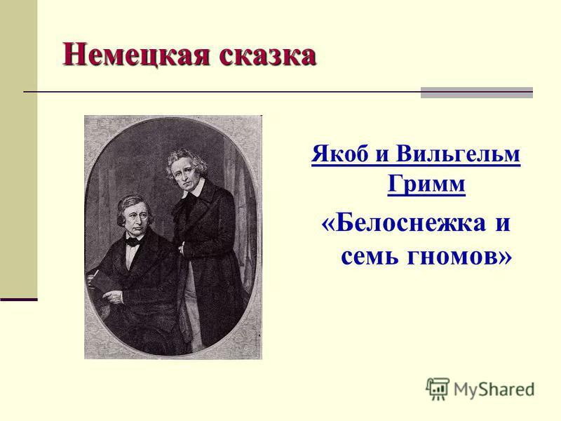 Немецкая сказка Якоб и Вильгельм Гримм «Белоснежка и семь гномов»