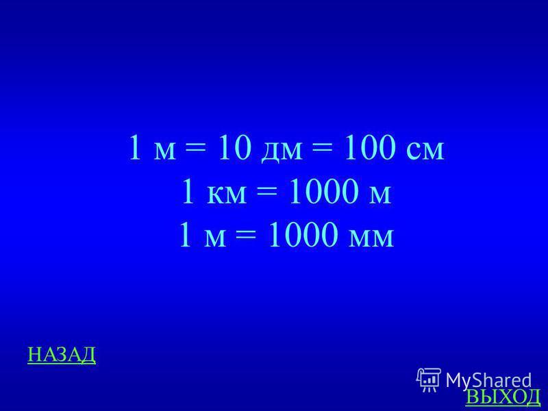Длина, площадь Вставьте пропущенные названия единиц длины: 1 …= 10 …= 100 … 1…= 1000 … ответ