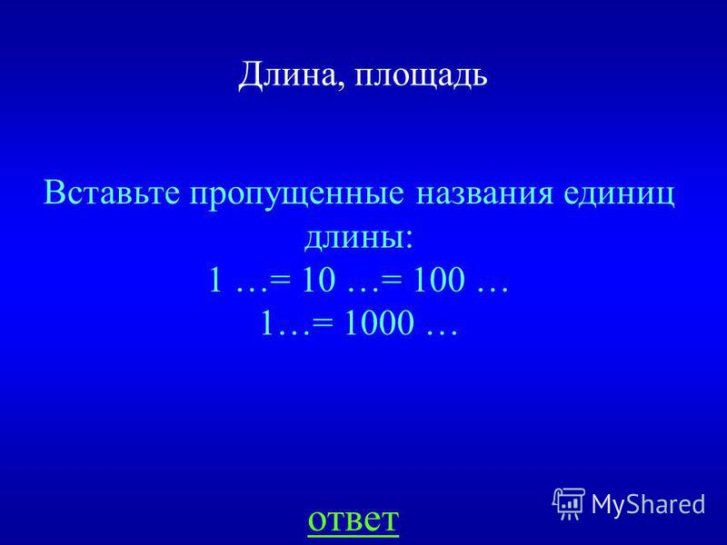 НАЗАД ВЫХОД 2 ч 15 мин = 135 мин = 8100 сек 1 мин 20 сек = 80 сек 1 год 8 мес = 20 мес 16 сут 3 ч = 387 ч = 23 220 мин = 1 393 200 сек