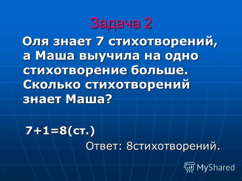 Задача 1 Славику 7 лет. Он младше своей сестры на 2 года. Сколько лет сестре? 7+2=9(л.) Ответ: 9 лет.