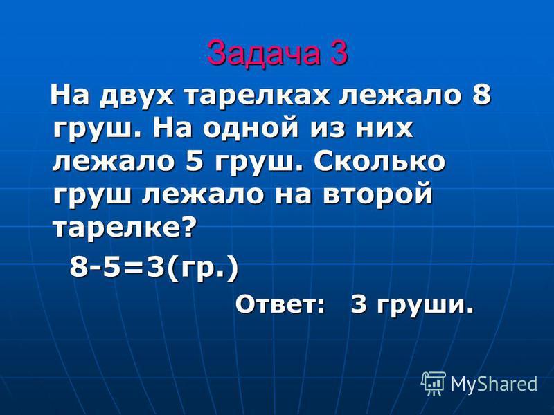 Задача 2 Оля знает 7 стихотворений, а Маша выучила на одно стихотворение больше. Сколько стихотворений знает Маша? Оля знает 7 стихотворений, а Маша выучила на одно стихотворение больше. Сколько стихотворений знает Маша? 7+1=8(ст.) 7+1=8(ст.) Ответ: