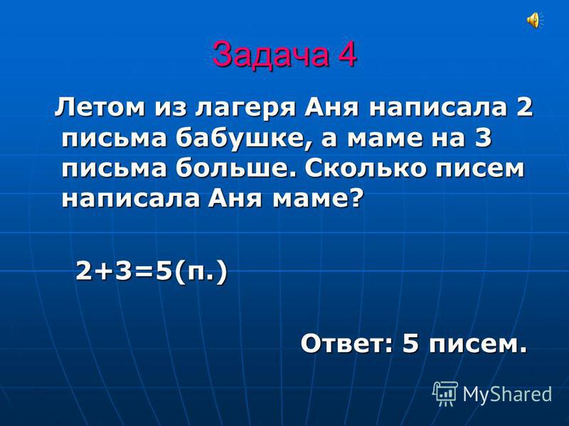 Задача 3 На двух тарелках лежало 8 груш. На одной из них лежало 5 груш. Сколько груш лежало на второй тарелке? На двух тарелках лежало 8 груш. На одной из них лежало 5 груш. Сколько груш лежало на второй тарелке? 8-5=3(гр.) 8-5=3(гр.) Ответ: 3 груши.