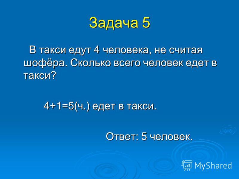 Задача 4 Таня нашла в лесу 5 грибов, а Ваня 3 гриба. Сколько грибов они нашли вместе? 5+3=8(гр.) нашли дети. Ответ: 8 грибов.