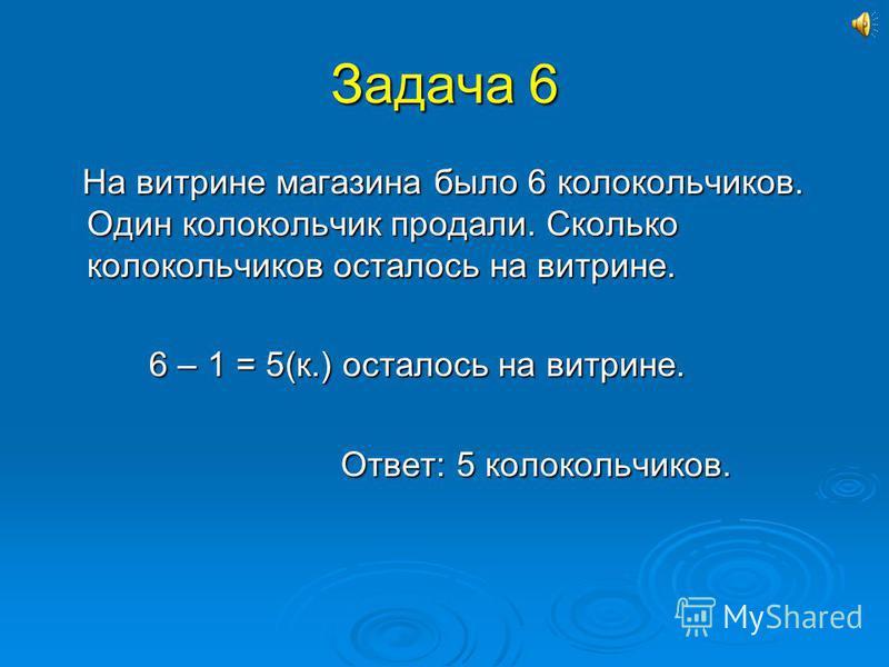 Задача 5 В такси едут 4 человека, не считая шофёра. Сколько всего человек едет в такси? 4+1=5(ч.) едет в такси. Ответ: 5 человек.